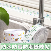 Kitchen mildew waterproof tape moisture-proof sink gap filling retaining strip toilet stickers wall Line stickers seal
