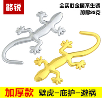 Car pure metal solid small gecko car stickers cover scratch tail standard lucky security 3D stereo stickers car decoration