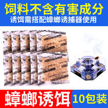 Cancrelat Medicine accueil non-toxic cancrelat catcher nest end nemesis kill anti-cancrelat artifact House box kitchen stickers