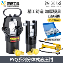 FYQ-400 split plug electric hydraulic clamp manual liquid wire clamp terminal clamp CO electric crimping clamp 16-500m