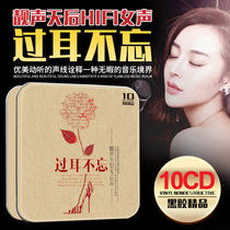 Genuine Sun Lu Tong Li Zhang Weijia fever female CD CD Songs car CD music CD vinyl records