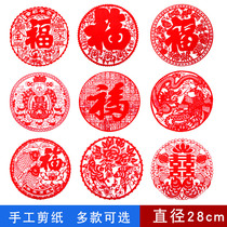 Fu word paper-cut window decals New Year New Year Spring Festival decorative glass wall stickers layout supplies Window Door stickers