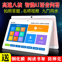 (HD eye intelligent dialogue) Luo Luo xiangzi learning machine student tablet computer children early childhood education machine Primary School junior high school textbook synchronous video teaching English reading tutor