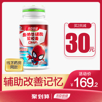 ChildrenS DHA) Tang Chen times Health fish oil taurine soft capsules 90 auxiliary improve memory MY