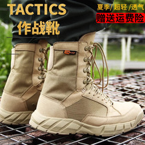 Summer men's 07 tactical army boots Army fans high to help combat boots breathable shock absorption desert boots commando CQB hiking shoes