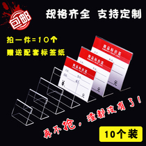 Horizontal section L-type acrylic price card table table sign Price card table card stand licensing display card 10 loaded