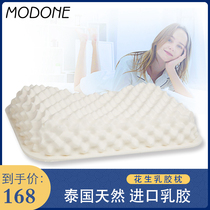 MODONE mobi Wang pure natural Thai latex pillow cervical repair dedicated neck single rubber memory pillow