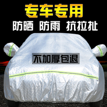 19 car clothing car cover car cover sunscreen rain insulation four seasons universal thickening cover special sun shade