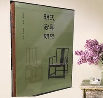 Genuine spot genuine open the Ming-style furniture research (fine) Wang Shixiang with a new genuine March 2018 version 9787108021205