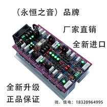 Original US imports 42814302hifi Fever 2 0 binaural high-power amplifier board