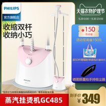 Philips vertical hanging hot home GC485 steam iron mini mini ironing machine handheld ironing clothes