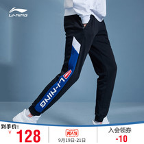 LN Li Ning Wei pants mens 2019 new sports fashion Series mens autumn knit sports trousers