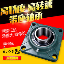 Outer spherical bearing with seat square bearing seat UCF204 F205 F206 F207 F208 209 F210