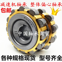 Cycloid pinwheel reducer accessories cylindrical roller integral eccentric bearing RN309M eccentric sleeve RN307