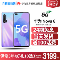 24 interest free on the same day to send 100 calls Huawei Huawei nova 6 5G 4G Netcom mobile phone official flagship store genuine Huawei New straight down se 5