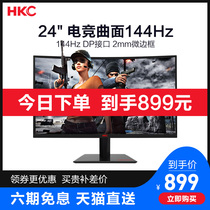 HKC GF40 24-inch 144hz display computer curved gaming widescreen hdmi gaming cafe home eye desktop HD LCD 1080p external 27 gold
