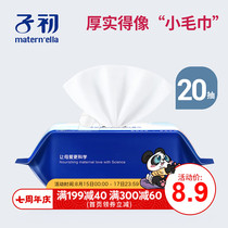 Sub-soft care newborn baby wet wipes childrens hands and mouth fart special newborn baby thickened wet paper towel 20 pump