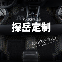 FAW-VW-Yue special full surround Ottomans easy to clean car mats