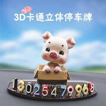 Temporary parking license personalized creative decoration car car car mobile phone number car with a car phone card