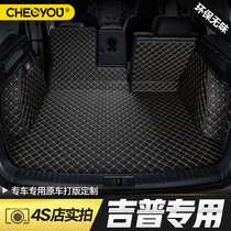 Jeep jeep Guide free light trunk mat full encircled car special trunk mat