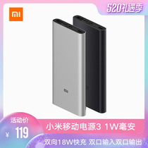 Xiaomi Mobile power supply 3 10000 MA ultra-thin portable large capacity fast charge mini metal punching charging Bao