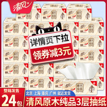 Breeze paper towels pumping paper box Big Package affordable household napkin toilet paper wood pure paper batch large