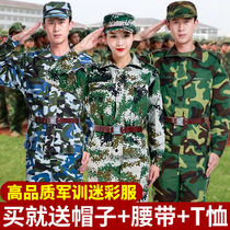 Military clothing suit student camouflage suit male Summer Bush Thin military uniform female genuine labor protection uniforms