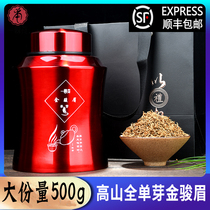 Jin Chun mei tea premium authentic Wuyi Mountain tongmu yellow Bud honey Xiang Jin Jun Mei black tea new tea bulk 500g