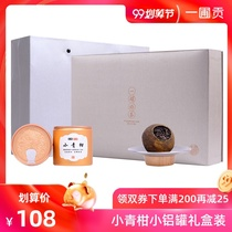 Small bubble canned aged PU'er tea orange PU tea Xinhui small green orange tea gift box holiday custom gifts