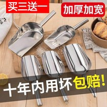 Ice shovel stainless steel thick one-piece rice shovel flour food tea popcorn flat bottom shovel milk tea shop ice