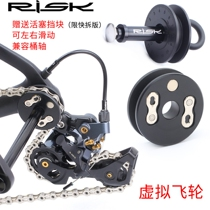 RISK chain holder virtual flywheel bike mountain road Wash chain fixer chain tensioner tools