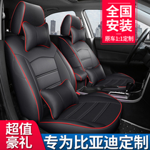 BYD F3 Tang DM song S6 yuan F0 speed sharp L3 dedicated all-inclusive car seat cover four seasons universal cushion seat cover