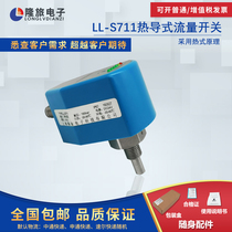LL-S711 high fire flow switch flow switch thermal conductivity Electronic Flow switch DN100 DN150