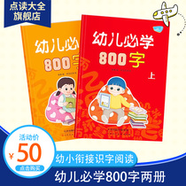 Reading pen 800 Words 0-3-6-12-year-old children enlightenment cognitive literacy young convergence smart early childhood kindergarten commonly used basic Chinese characters