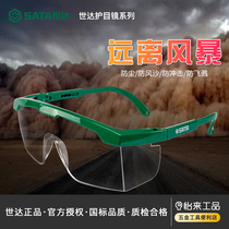 Star protection glasses anti-splash riding dust and wind and sand anti-fog glasses goggles anti-Impact Protection mirror