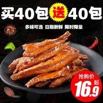 Small fish fry 80 packs spicy fish dry spicy hairy fish instant Hunan specialty snacks casual snacks