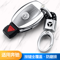 Suitable for Mercedes Benz key chain c200l key case Shell Car C-Class gla200glc260 men and women glk300