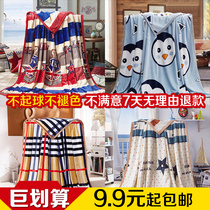 Office blanket sheets 1 8m bed blanket quilt thin section summer nap blanket cover blanket thin air conditioning blanket