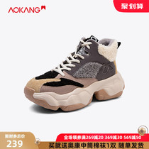 Aokang womens shoes 2019 autumn and Winter new fashion Korean version plus velvet Daddy shoes sports casual shoes travel shoes thick bottom