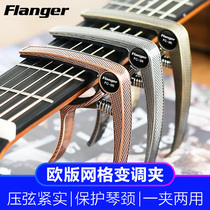 Transposition clip folk guitar clip female universal Capo Diacritical clip tuner professional accessories tuning clip transposition clip