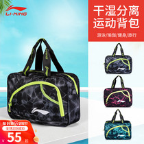 Li Ning swimming bag men and women Sports Fitness waterproof backpack wet and dry separation swimming equipment children's swimsuit storage bag