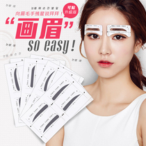 (Daily specials)Thrush artifact eyebrow eyebrow stickers eyebrow stickers eyebrow eyebrow Thrush card beginner eyebrow set