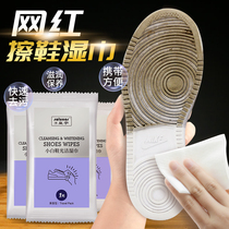 Shoe artifact wipes sports shoes white shoes cleaning agent disposable care cleaning towel shoes net red decontamination wipes