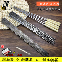 Stainless steel barbecue sign a full set of shish kebab Brazier barbecue grill barbecue tools kebab needle iron sign child home