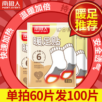 Antarctic foot warm foot insoles female foot cold warm feet stickers baby self-heating winter Wormwood warm po hot posts