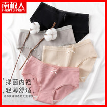 Antarctic underwear female unmarked antibacterial girl day line pure cotton skin sexy waist summer breathable thin triangle pants head