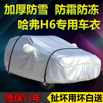 2018 New hover H6 sports version of the car cover Harvard red blue standard H4 sunscreen rain insulation shade