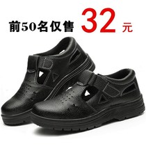 Labor insurance shoes men summer breathable deodorant work shoes construction shoes safety shoes light anti-smashing anti-piercing old security sandals