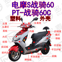 Battle Leopard battle weilinger SAPAYA Thunder Electric Mount s battle ride 60PT battle ride 60C battery car shell