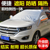Car front windshield cover sunscreen rain insulation sun visor sunshade window curtain half cover car coat sunshade file